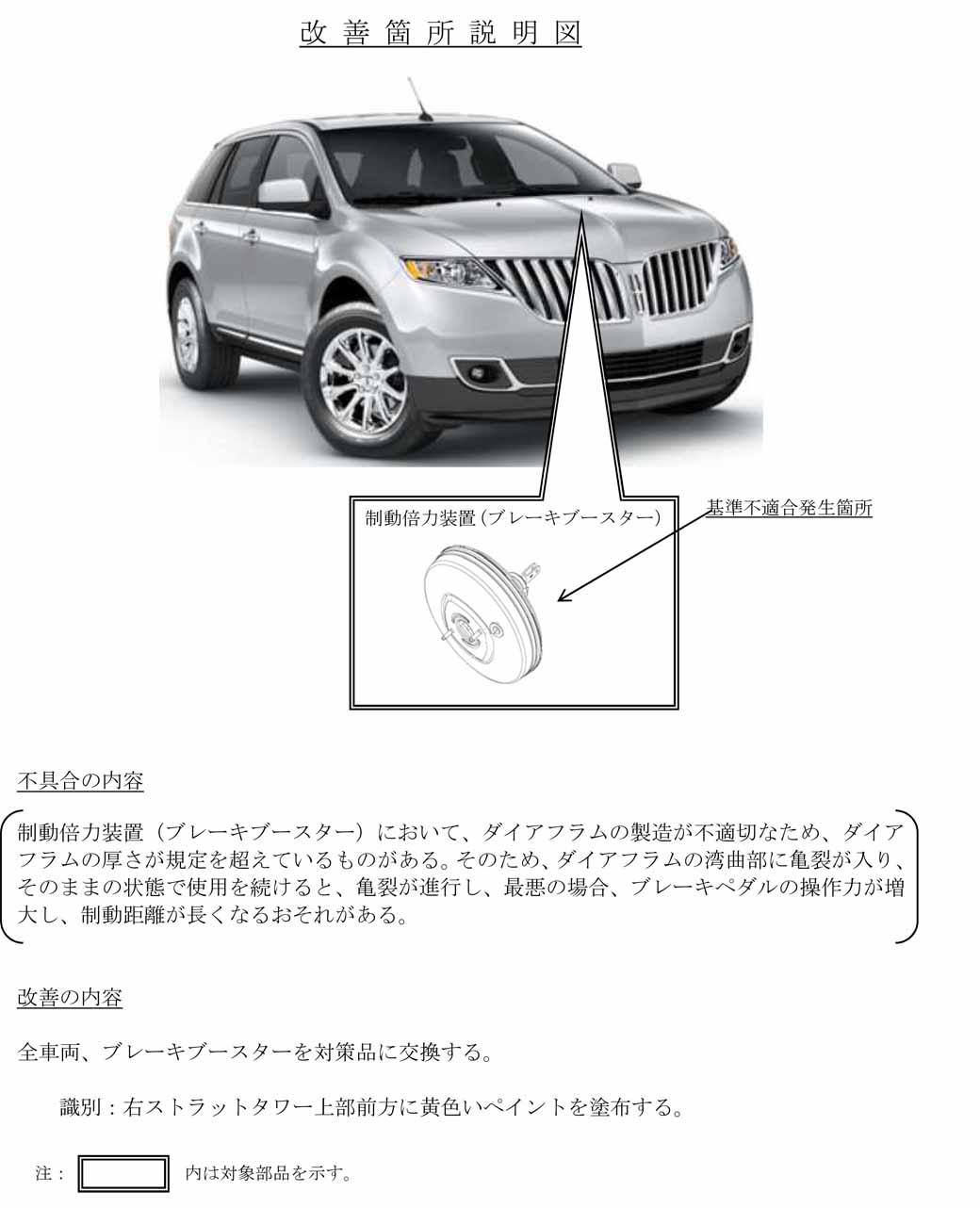 ford-japan-limited-recall-notification-of-the-braking-system-in-the-lincoln-mkx20160415-2