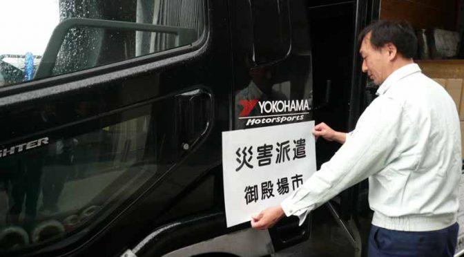 御殿場市とGTアソシエイション、支援物資を熊本へ。なおスーパーGT第3戦開催は延期に