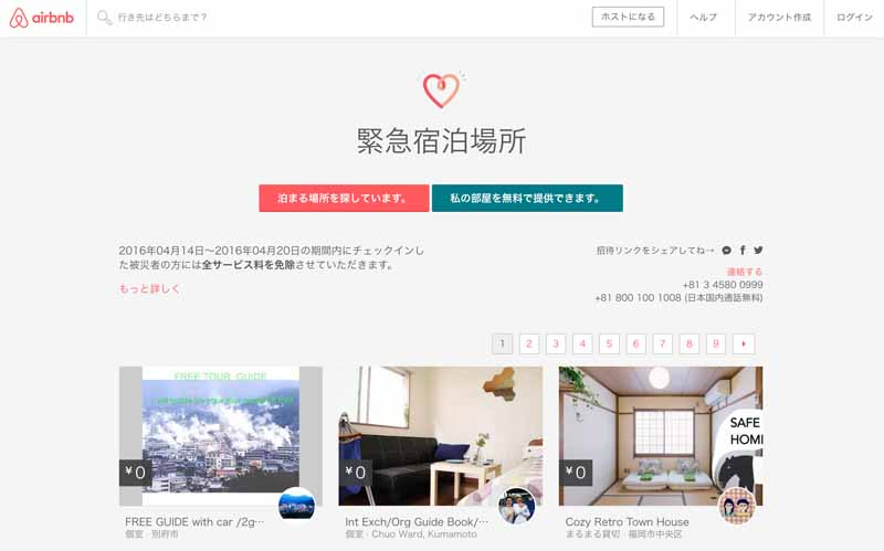 guest-houses-site-travel-labo-free-provide-homestay-facilities-throughout-japan-to-evacuees-in-kumamoto-earthquake20160416-99