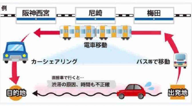 阪神電鉄+オリックス自動車、鉄道&カーシェアで連携へ