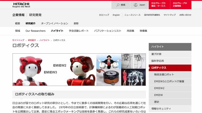hitachi-ltd-developed-a-humanoid-emiew3-to-perform-a-service-or-guide-services20160411-3