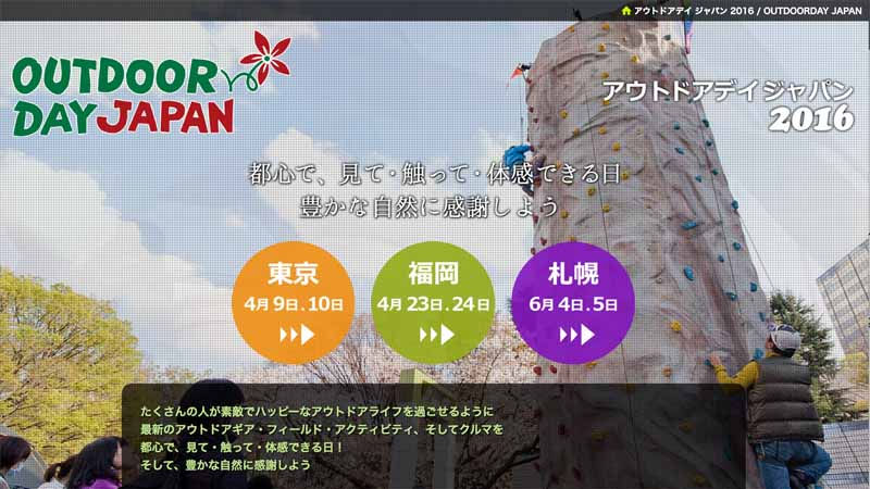 honda-outdoor-day-japan-2016-exhibition20160404-2