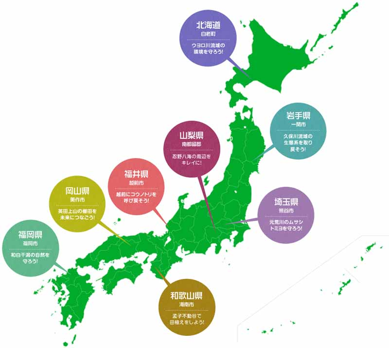 implementation-sumitomo-rubber-industries-the-team-enasebu-future-projects-in-the-country-eight-locations20160428-2