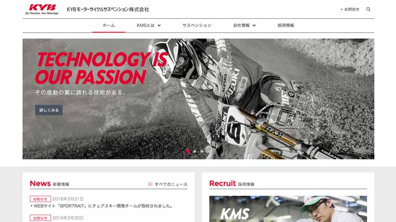 kyb-motorcycle-suspension-corporate-site-opened20160404-13