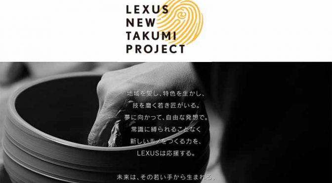 lexus-start-a-project-to-support-the-manufacturing-of-japans-takumi20160420-3