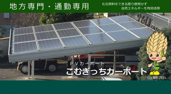 local-professional-and-commuting-only-build-a-future-in-the-natural-energy-komugitchi-carport-released20160409-1