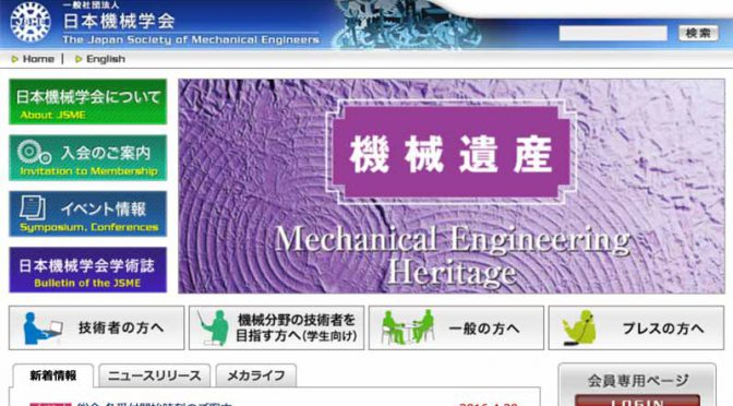 mazda-2015-japan-society-of-mechanical-engineers-award-in-the-i-activ-awd20160421-1