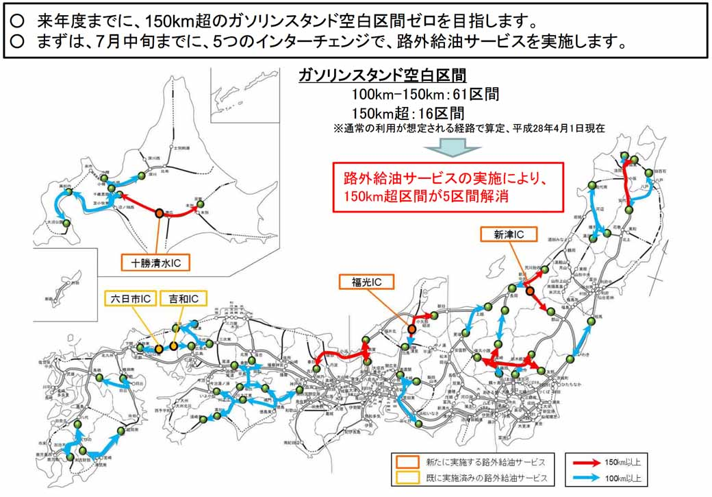 ministry-of-land-infrastructure-and-transport-the-150km-more-than-the-gs-blank-section-on-the-highway-to-zero-until-the-next-fiscal-year20160428-1