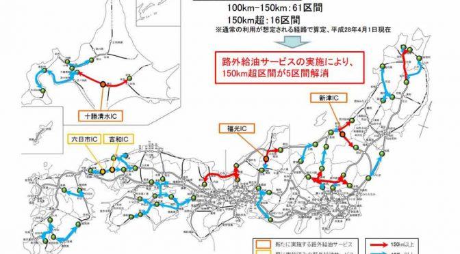 国土交通省、高速道路上で150km超のGS空白区間を来年度までにゼロへ