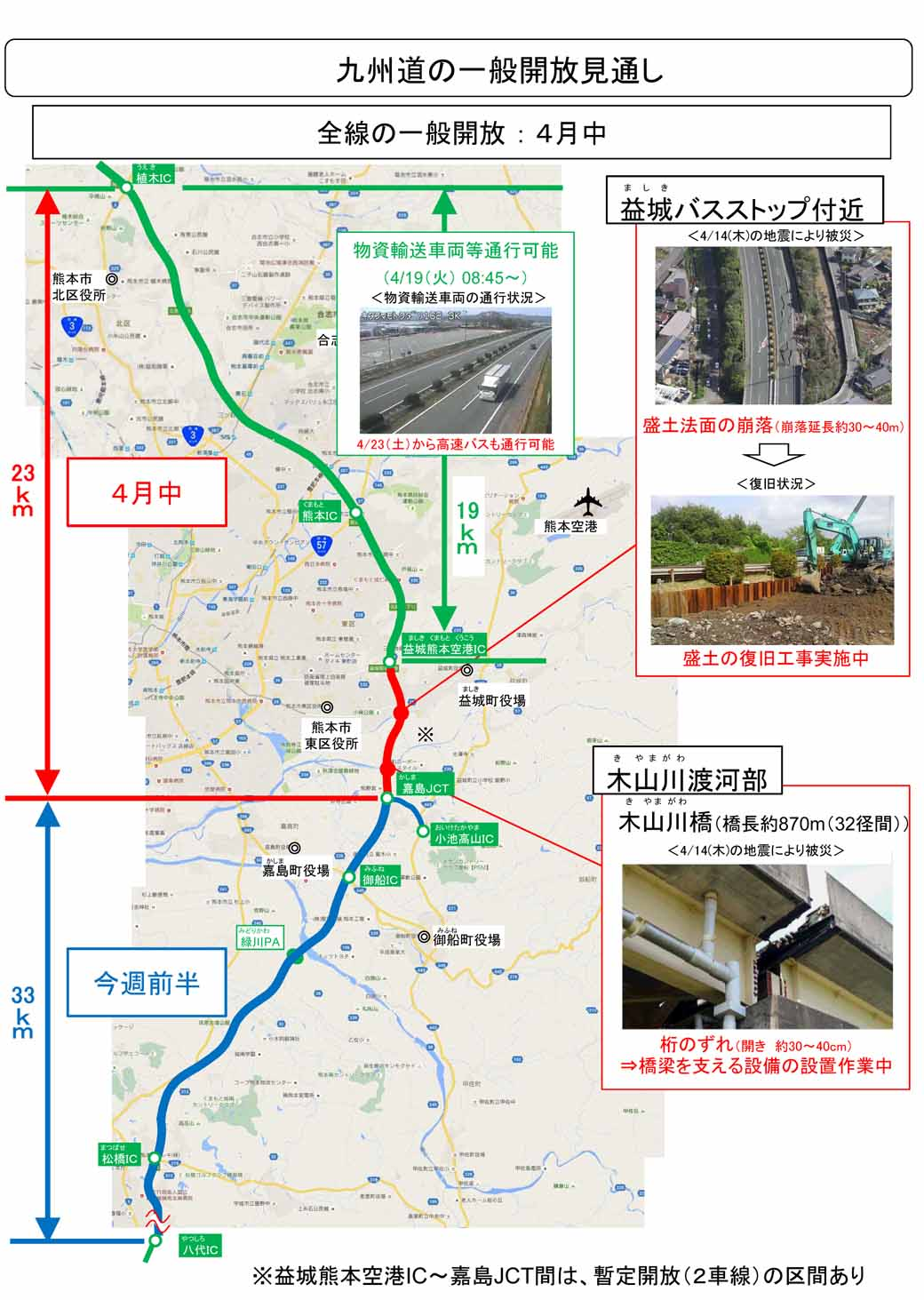 ministry-of-land-infrastructure-and-transport-the-general-open-the-kyushu-road-whole-line-by-the-end-of-the-month-north-south-highway-of-the-aorta-recovery20160425-1