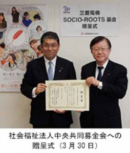 mitsubishi-electric-donated-a-total-1-1-billion-yen-more-than-in-the-fund-since-its-establishment-24-years-to-the-national-total-of-about-1800-locations20160406-1