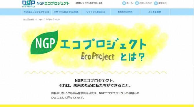 NGP、自動車リサイクル部品CO2削減効果値の理論的根拠を公開