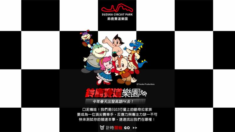 open-to-taiwan-kaohsiung-city-theme-park-in-which-the-suzuka-circuit-on-the-concept20160409-3