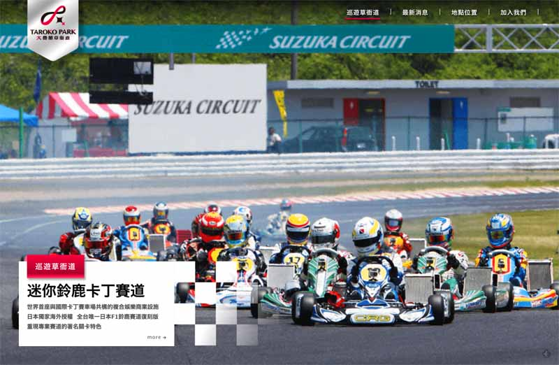 open-to-taiwan-kaohsiung-city-theme-park-in-which-the-suzuka-circuit-on-the-concept20160409-8
