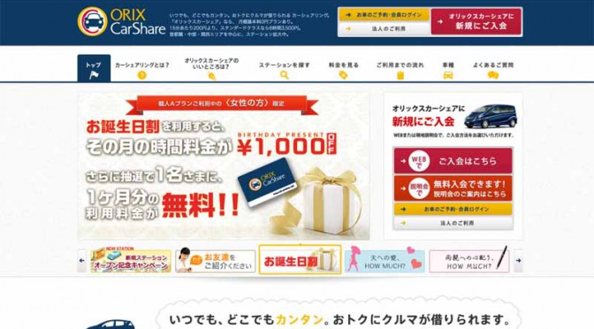 orix-car-sharing-start-a-campaign-of-spring20160404-2