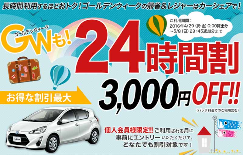 orix-car-sharing-start-a-campaign-of-spring20160404-3