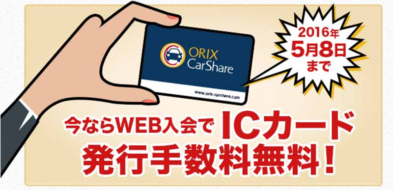 orix-car-sharing-start-a-campaign-of-spring20160404-9