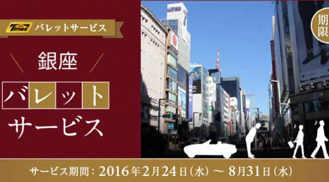 park-24-ginza-valet-service-with-musical-tickets-limited-release20160413-1
