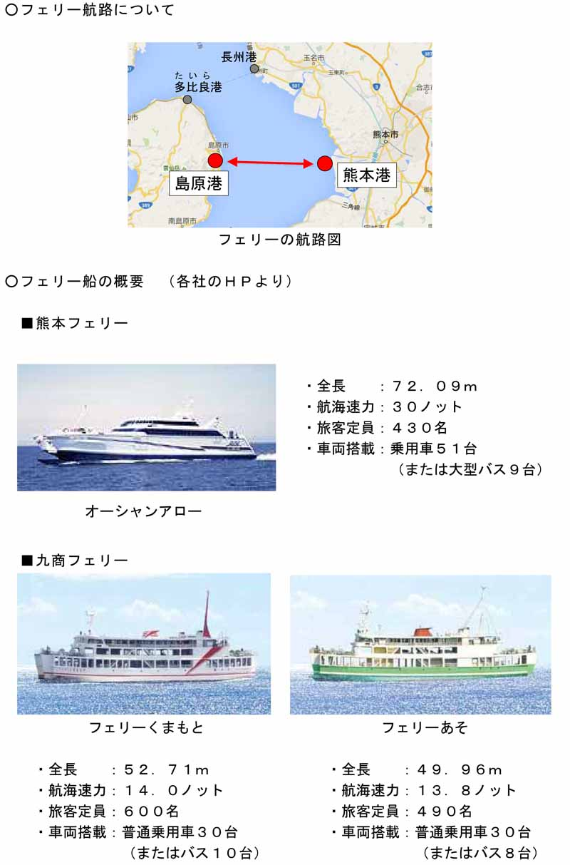 possible-passage-south-mura-large-vehicles-to-the-district-in-addition-to-the-ferry-service-resumed-to-shimabara-port-in-the-restoration-kumamoto-port20160421-4