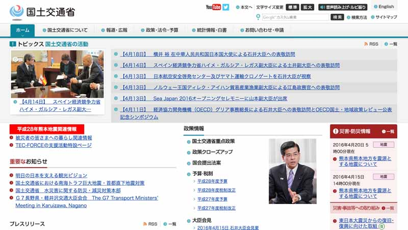 strengthening-the-ministry-of-land-infrastructure-and-transport-the-transmission-of-information-related-to-the-kumamoto-earthquake20160420-1