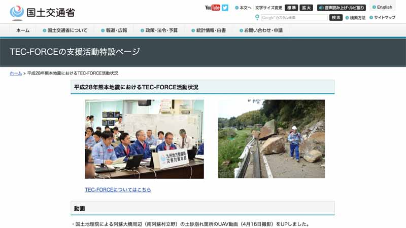 strengthening-the-ministry-of-land-infrastructure-and-transport-the-transmission-of-information-related-to-the-kumamoto-earthquake20160420-3
