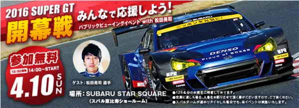 super-gt-first-match-kicked-off-subaru-public-viewing-april-10-sunday-held20160409-5