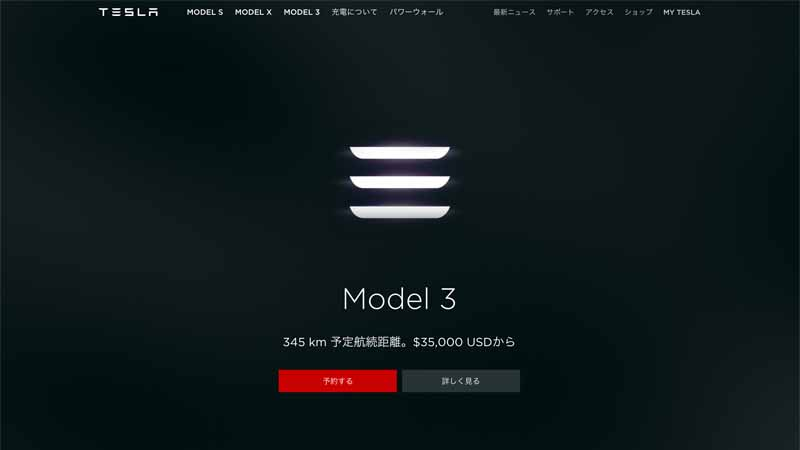 tesla-model3-tesla-model-3-finally-appeared-the-price-is-35000-3-9-million-yen20160401-12