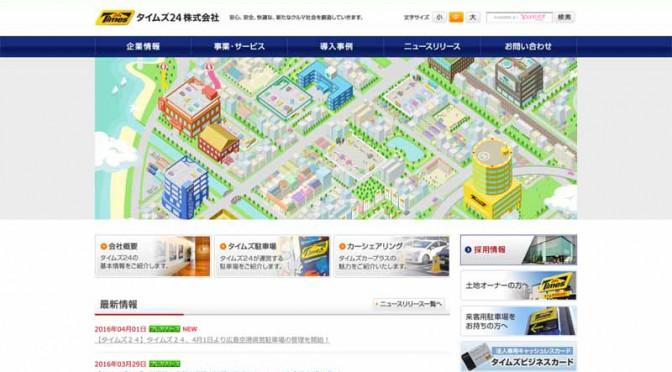 times-24-begin-in-hiroshima-prefectural-parking-management-of-april-120160404-1