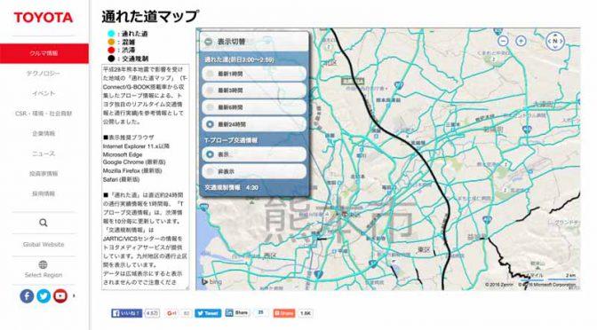 トヨタ自動車、「通れた道マップ」に機能追加。T-プローブ渋滞情報と交通規制情報を付与