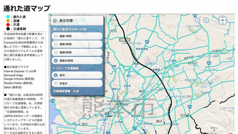 toyota-motor-corp-function-added-to-the-impassable-road-map-grant-the-t-probe-traffic-information-and-traffic-regulation-information20160422-2