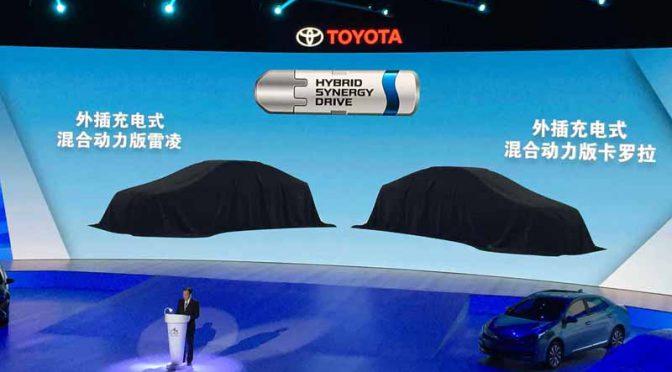 トヨタ自動車、中国にプラグインハイブリッド車を導入