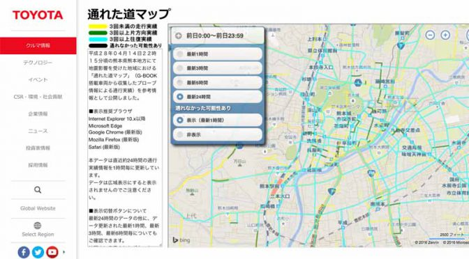 toyota-motor-corp-published-the-impassable-road-map-indicating-the-measure-of-passable-route-immediately-after-the-earthquake20160415-1