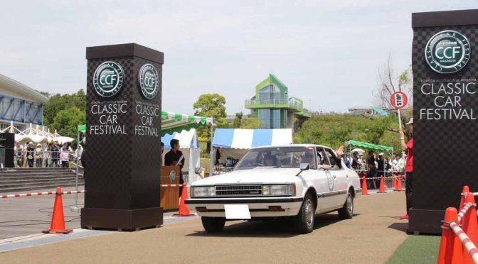 トヨタ自動車、「第27回トヨタ博物館クラシックカー・フェスティバル」開催