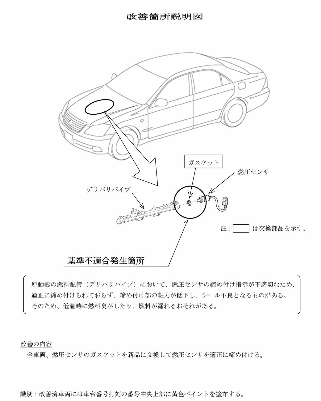 toyota-notification-of-the-crown-other-recall20160413-3