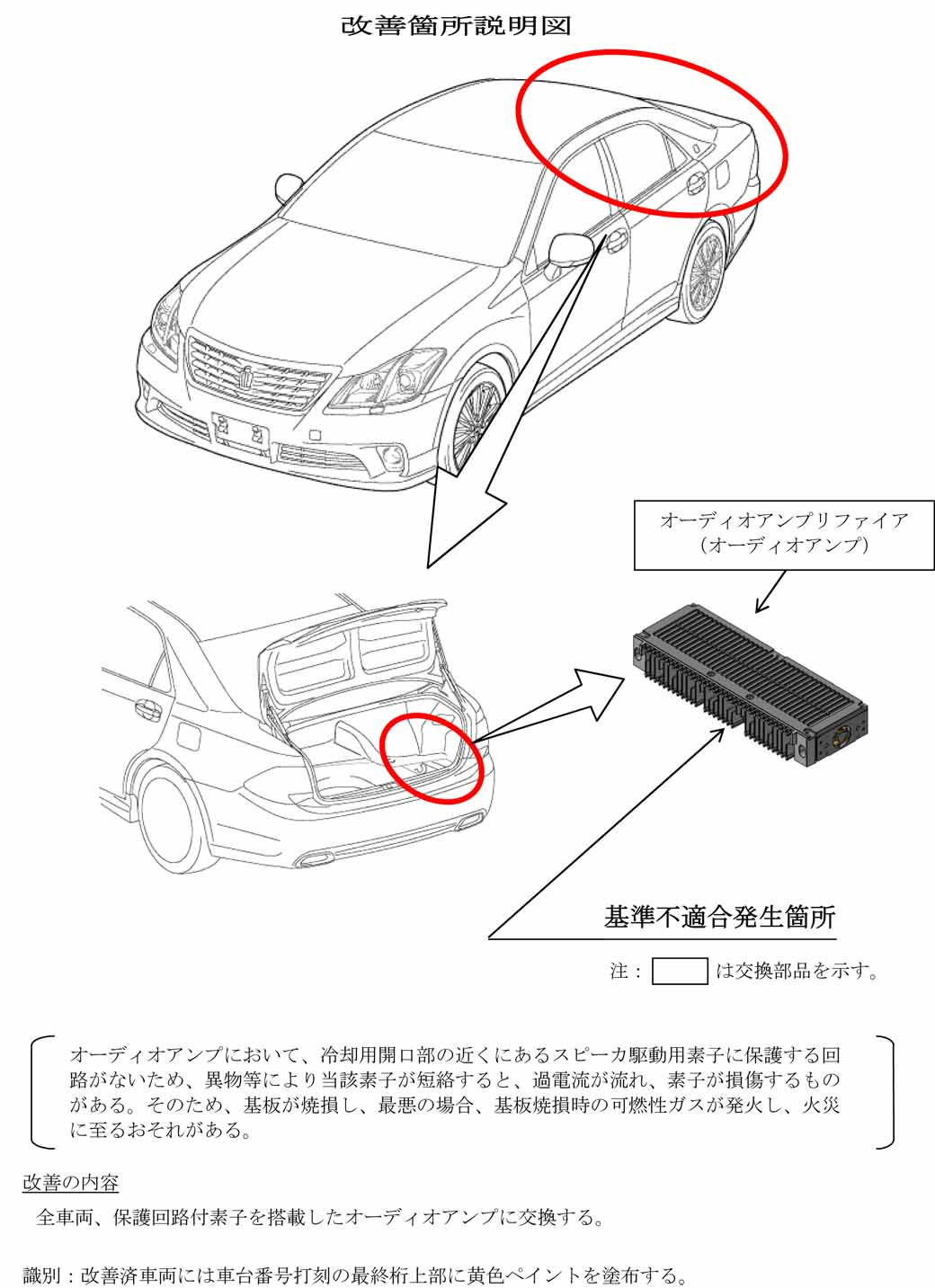 toyota-notification-of-the-crown-other-recall20160413-6