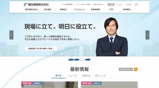 豊田通商、トヨタ自動車九州宮田工場で再生可能エネルギーから水素を製造、利活用するモデル事業開始