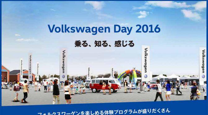 """VGJ、""""Volkswagen Day 2016"""" イベントコンテンツの概要公表"""