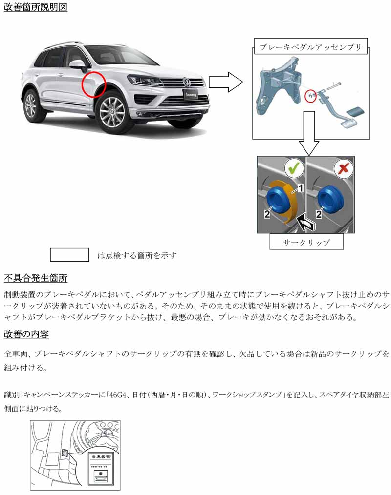 volkswagen-recall-notification-of-the-vw-touareg-v6-3-6-braking-device20160420-2