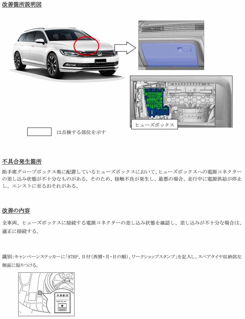 volkswagen-vw-passat-sedan-1-4-110kw-other-notification-of-the-recall20160407-1