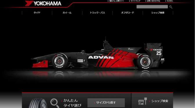 yokohama-rubber-renewed-yokohama-tire-web-site20160407-2