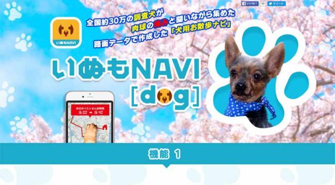 ゼンリンデータコムの4月1日企画、肉球を痛めて作成した犬の、犬による、犬のためのお散歩ナビ発表