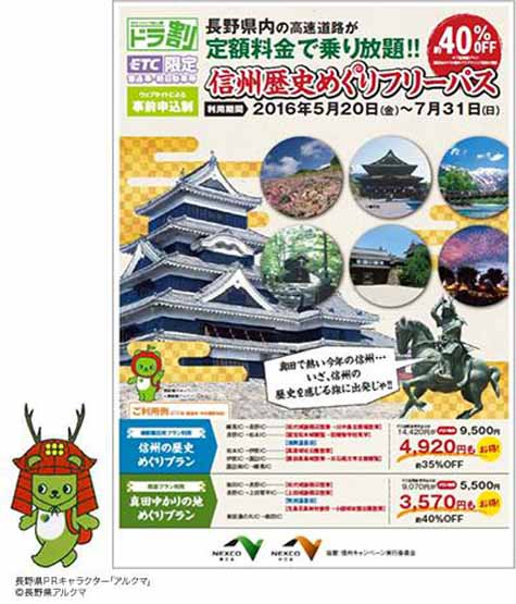 nexco-in-east-·-nexco-japan-cooperation-shinshu-history-tour-free-pass-is-the-start-of-may-20-20160518-1