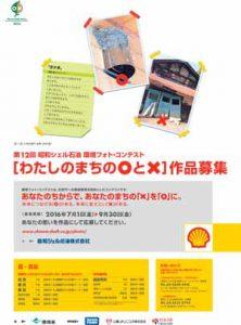 12th-showa-shell-environmental-photo-contest20160529-1