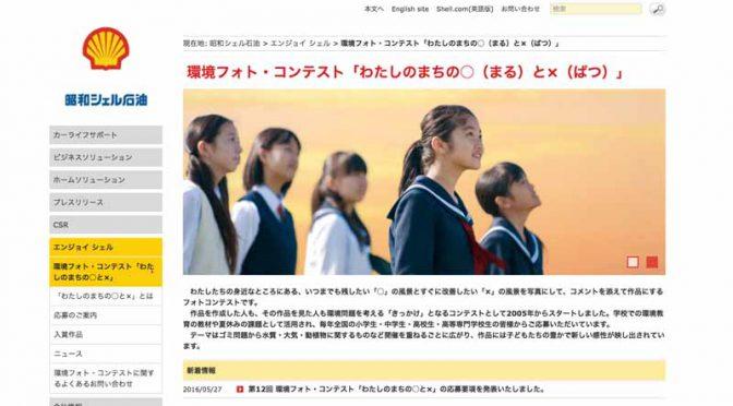 第12回・昭和シェル石油 環境フォト・コンテスト実施