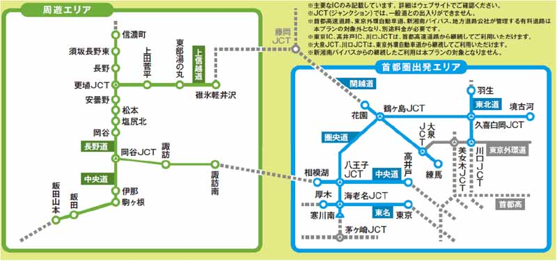 nexco-in-east-·-nexco-japan-cooperation-shinshu-history-tour-free-pass-is-the-start-of-may-20-20160518-4