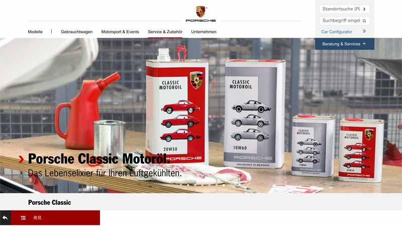 arrange-porsche-classic-the-preparation-of-an-air-cooled-flat-motor-oil20160525-6