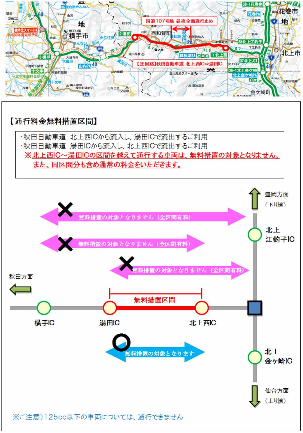 associated-with-the-national-highway-107-no-disaster-restoration-work-toll-free-measures-were-taken-of-akita-expressway20160519-1