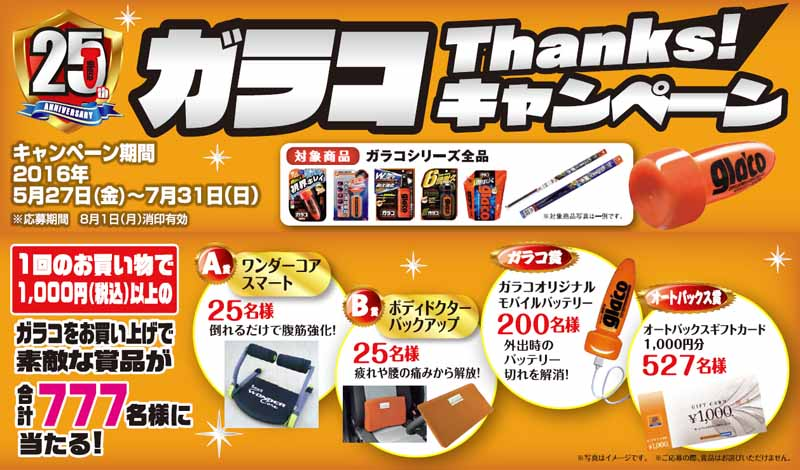 autobacs-limited-25th-anniversary-garako-thanks-campaign20160525-1