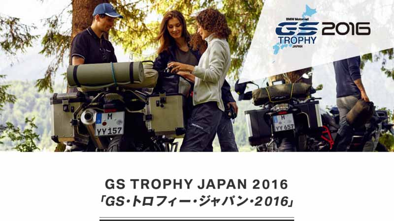 bmw-the-11th-bmw-motorrad-gs-trophy-japan-2016-held20160513-1