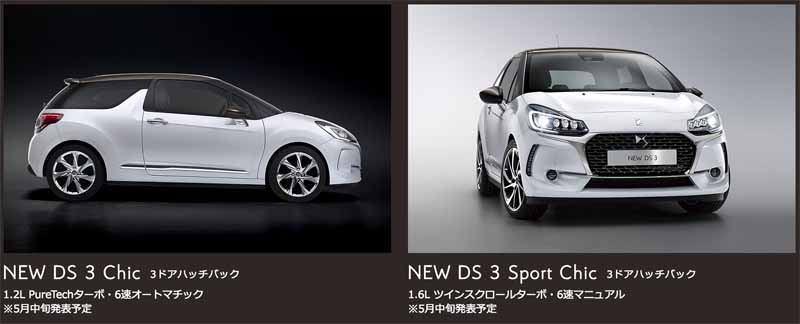 ds-avant-garde-test-drive-is-64-held-in-myuzeo-gotemba-participants-wanted20160510-51